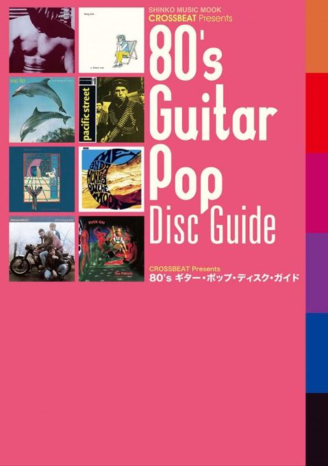 CROSSBEAT Presents 80's ギター・ポップ・ディスク・ガイド<シンコー・ミュージック・ムック>