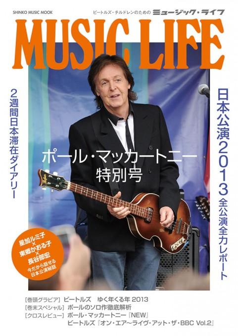 MUSIC LIFE ポール・マッカートニー特別号<シンコー・ミュージック・ムック>