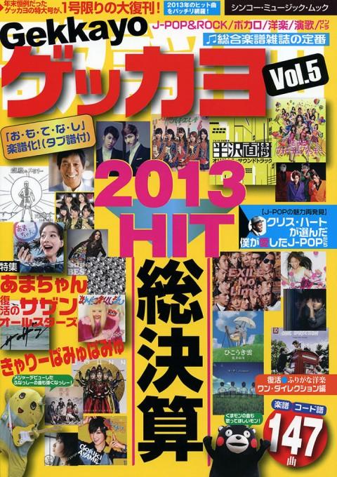 ゲッカヨ Vol.5 2013 HIT 総決算<シンコー・ミュージック・ムック>