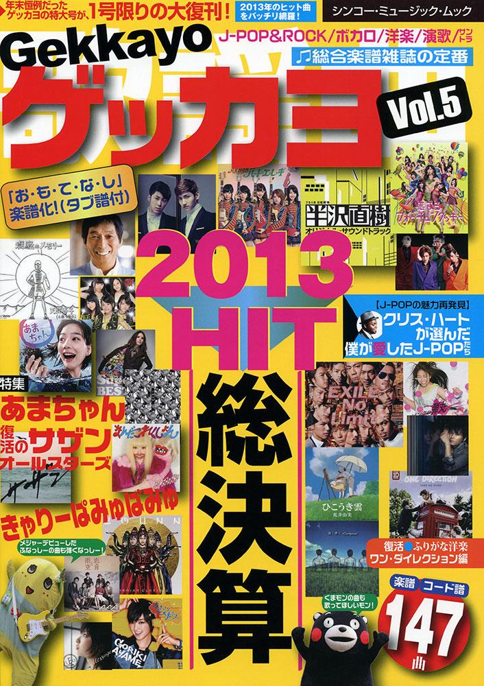 ゲッカヨ Vol.5 2013 HIT 総決算<シンコー・ミュージック・ムック>ゲッカヨ Vol.5 2013 HIT 総決算<シンコー・ミュージック・ムック>