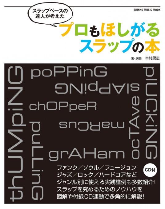 スラップベースの達人が考えた プロもほしがるスラップの本(CD付)<シンコー・ミュージック・ムック>