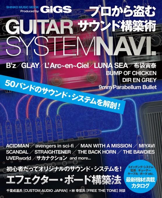 プロから盗むサウンド構築術 GUITAR SYSTEM NAVI.<シンコー・ミュージック・ムック>