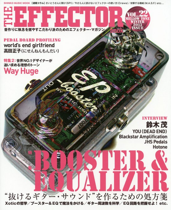 THE EFFECTOR BOOK Vol.22<シンコー・ミュージック・ムック>