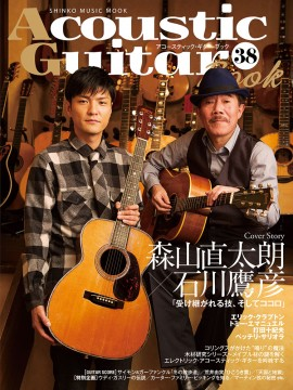 Acoustic Guitar Book 38<シンコー・ミュージック・ムック>