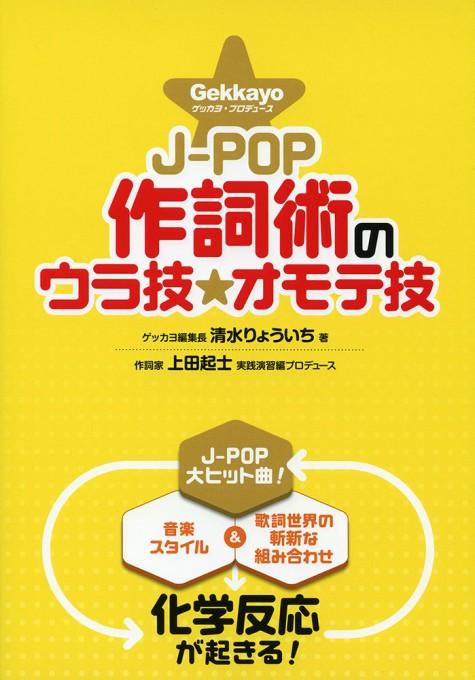 J-POP作詞術のウラ技☆オモテ技