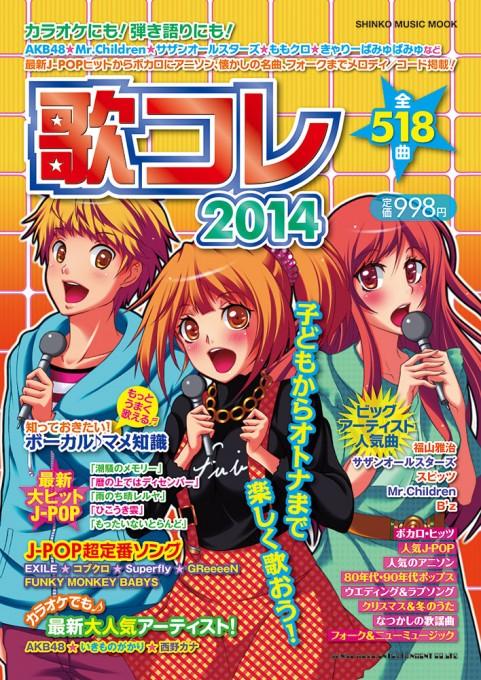 歌コレ2014<シンコー・ミュージック・ムック>