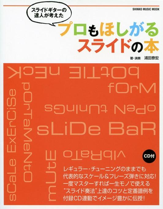 スライドギターの達人が考えた プロもほしがるスライドの本(CD付)<シンコー・ミュージック・ムック>