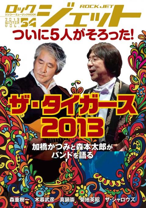 ロック・ジェット Vol.54<シンコー・ミュージック・ムック>