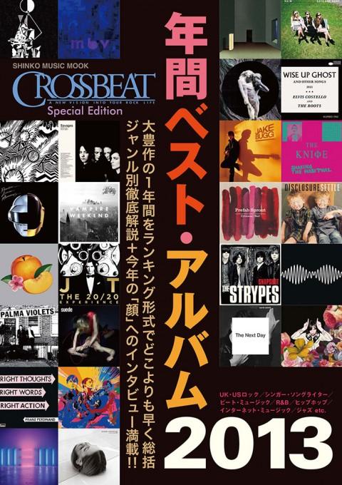 CROSSBEAT Special Edition 年間ベスト・アルバム 2013<シンコー・ミュージック・ムック>
