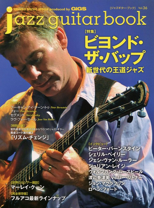 jazz guitar book Vol.36<シンコー・ミュージック・ムック>
