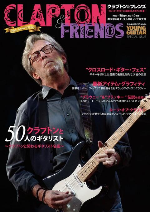 クラプトン&フレンズ~エリック・クラプトンと素晴らしきギタリスト達~<シンコー・ミュージック・ムック>
