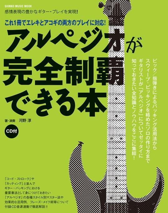 アルペジオが完全制覇できる本(CD付)<シンコー・ミュージック・ムック>