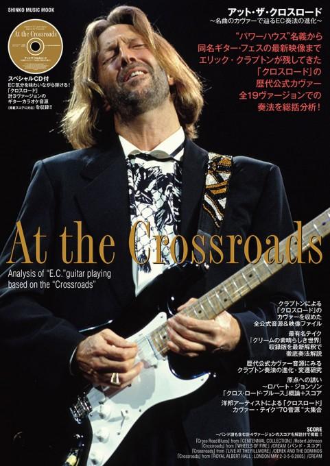 アット・ザ・クロスロード~名曲のカヴァーで辿るEC奏法の進化~(CD付)<シンコー・ミュージック・ムック>