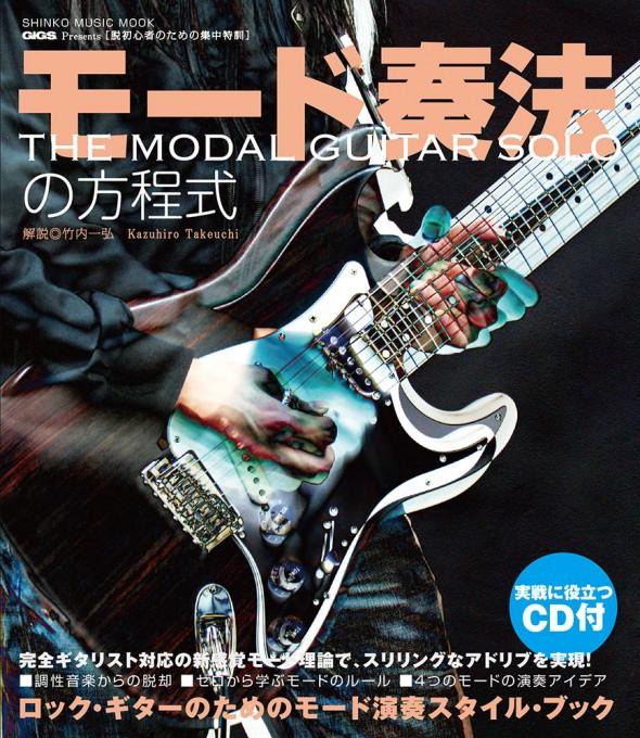 脱初心者のための集中特訓 モード奏法の方程式(CD付)<シンコー・ミュージック・ムック>