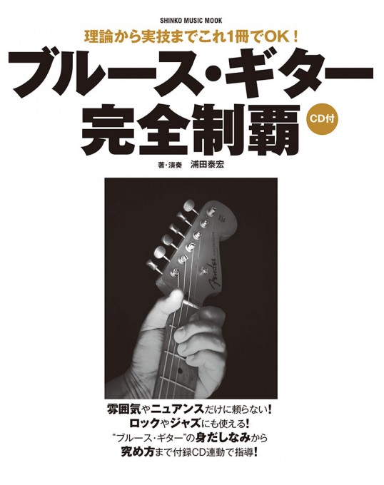 ブルース・ギター完全制覇(CD付)<シンコー・ミュージック・ムック>