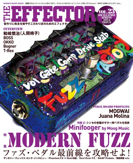 THE EFFECTOR BOOK Vol.23<シンコー・ミュージック・ムック>