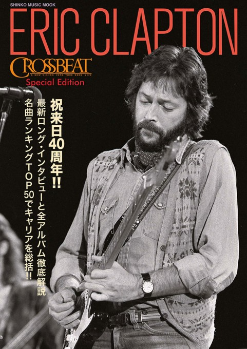 CROSSBEAT Special Edition エリック・クラプトン<シンコー・ミュージック・ムック>