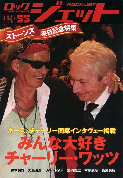 ロック・ジェット Vol.55<シンコー・ミュージック・ムック>