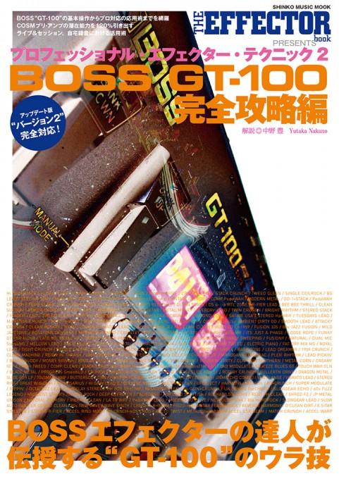 THE EFFECTOR BOOK PRESENTS プロフェッショナル・エフェクター・テクニック2<シンコー・ミュージック・ムック>