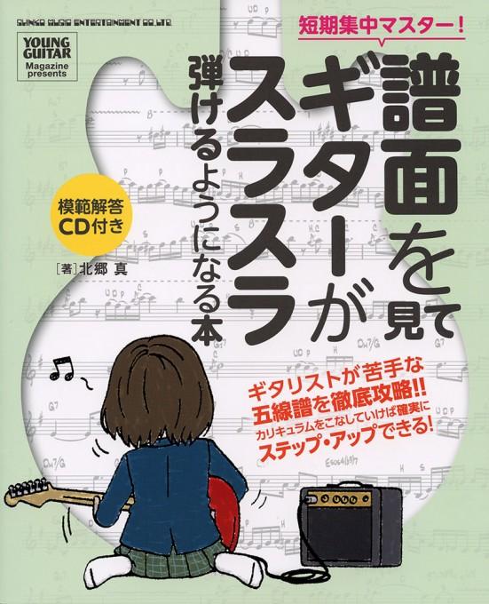 短期集中マスター! 譜面を見てギターがスラスラ弾けるようになる本(模範解答CD付)