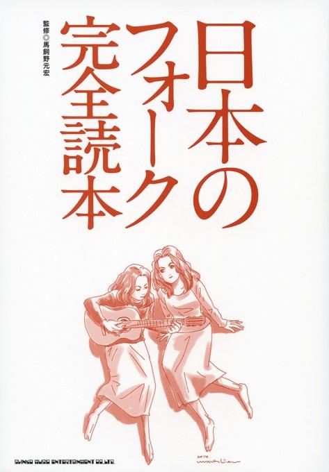 日本のフォーク完全読本