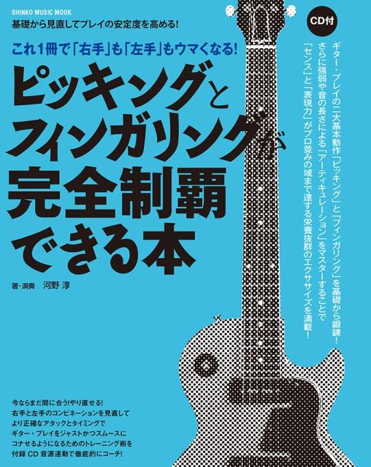 ピッキングとフィンガリングが完全制覇できる本(CD付)<シンコー・ミュージック・ムック>