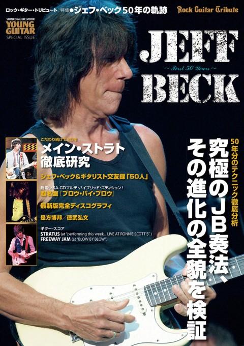 ロック・ギター・トリビュート 特集●ジェフ・ベック50年の軌跡<シンコー・ミュージック・ムック>