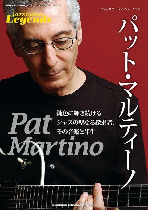 jazz guitar book Presents ジャズ・ギター・レジェンズ Vol.5 パット・マルティーノ<シンコー・ミュージック・ムック>