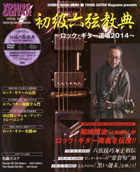 初級六弦教典~ロック・ギター道場2014~(DVD付)<シンコー・ミュージック・ムック>