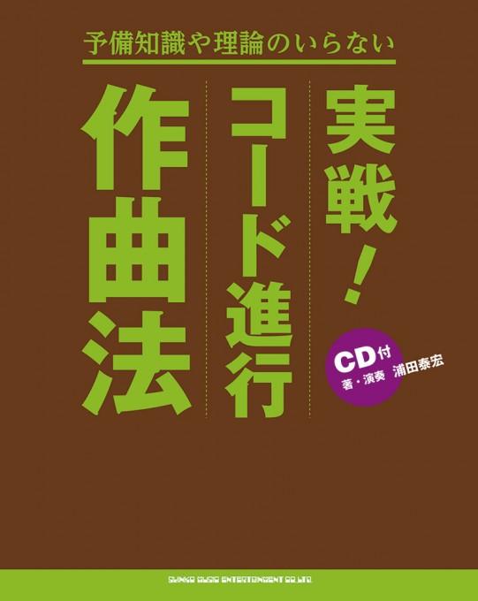 予備知識や理論のいらない 実戦! コード進行作曲法(CD付)