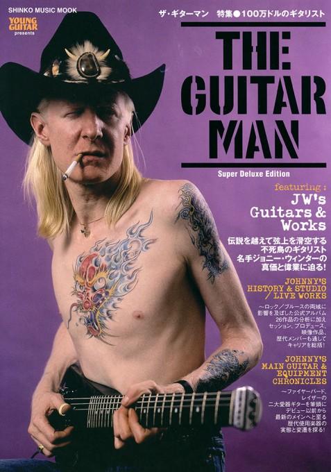 ザ・ギターマン 特集●100万ドルのギタリスト<シンコー・ミュージック・ムック>