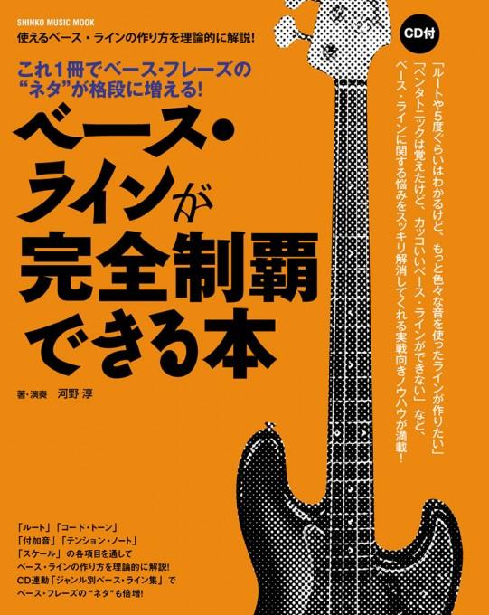 ベース・ラインが完全制覇できる本(CD付)<シンコー・ミュージック・ムック>