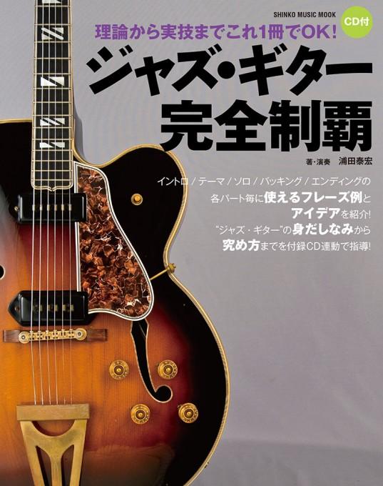 ジャズ・ギター完全制覇(CD付)<シンコー・ミュージック・ムック>