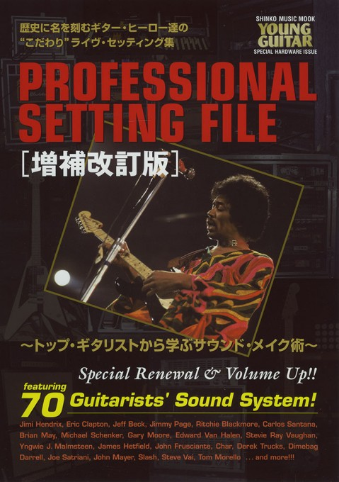 PROFESSIONAL SETTING FILE~トップ・ギタリストから学ぶサウンド・メイク術~[増補改訂版]<シンコー・ミュージック・ムック>