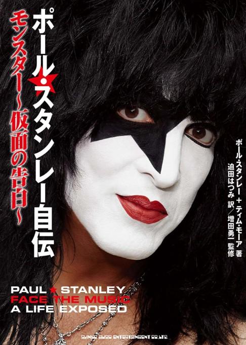 ポール・スタンレー自伝 モンスター~仮面の告白~