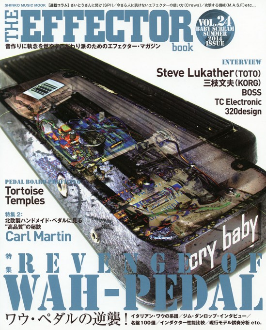 THE EFFECTOR BOOK Vol.24<シンコー・ミュージック・ムック>