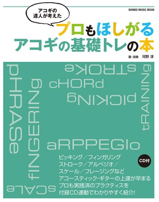 アコギの達人が考えた プロもほしがるアコギの基礎トレの本(CD付)<シンコー・ミュージック・ムック>