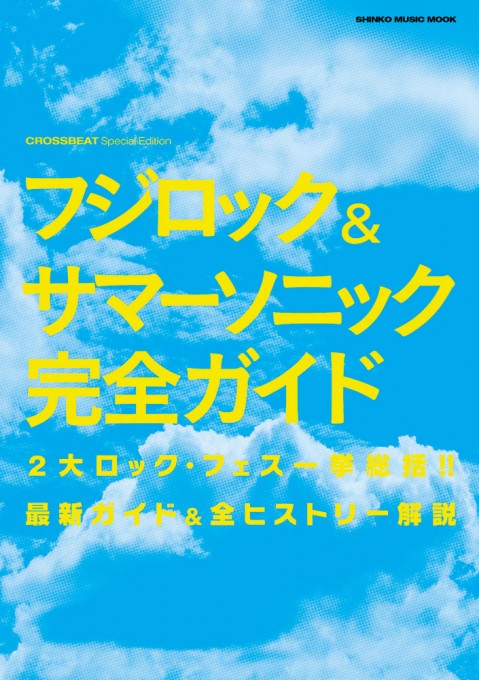 CROSSBEAT Special Edition フジロック&サマーソニック完全ガイド<シンコー・ミュージック・ムック>