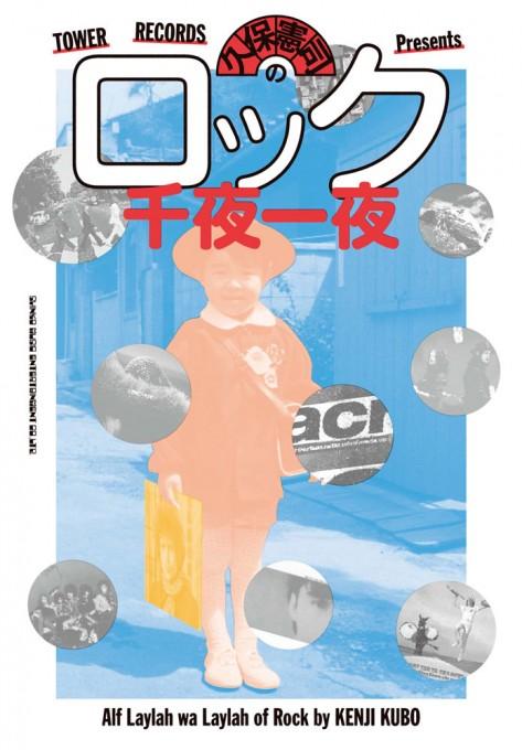 TOWER RECORDS Presents 久保憲司のロック千夜一夜