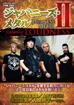 THE DIG Presents ジャパニーズ・メタル Ⅱ featuring LOUDNESS<シンコー・ミュージック・ムック>
