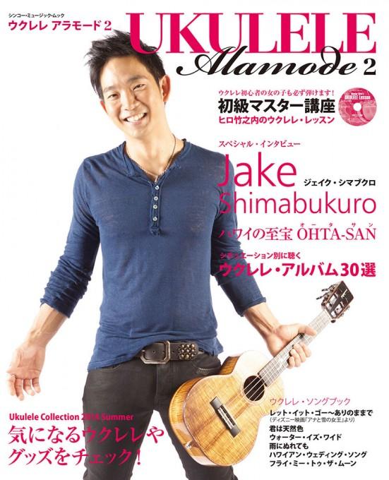 ウクレレ アラモード 2(CD付)<シンコー・ミュージック・ムック>
