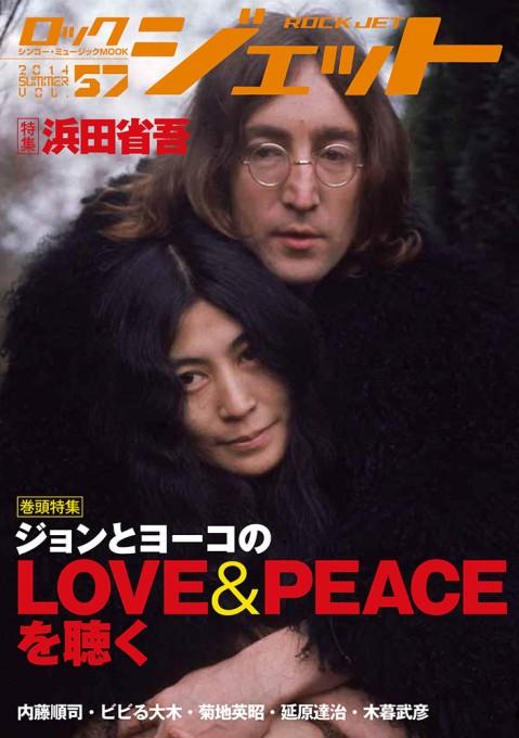 ロック・ジェット Vol.57<シンコー・ミュージック・ムック>