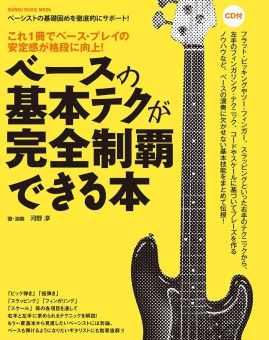 ベースの基本テクが完全制覇できる本(CD付)<シンコー・ミュージック・ムック>