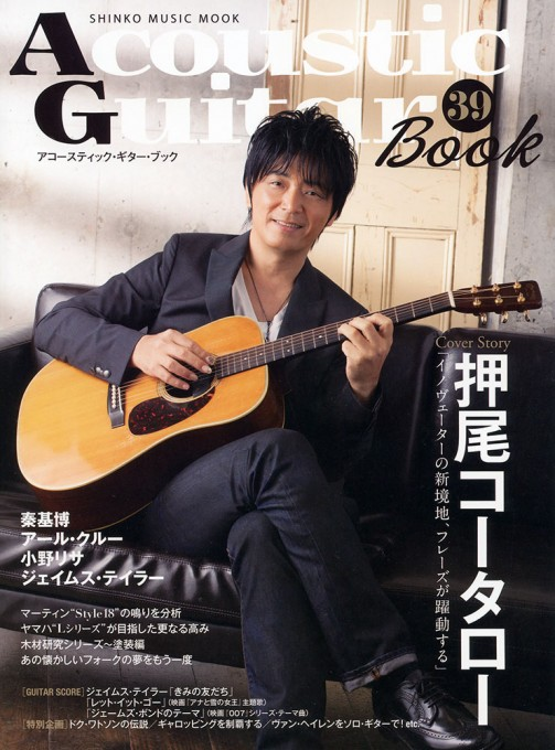 Acoustic Guitar Book 39<シンコー・ミュージック・ムック>