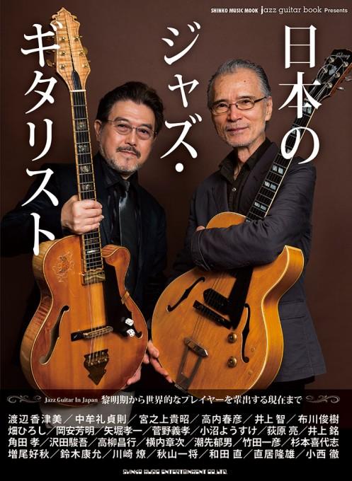 jazz guitar book Presents 日本のジャズ・ギタリスト<シンコー・ミュージック・ムック>