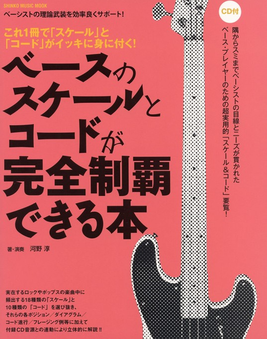 ベースのスケールとコードが完全制覇できる本(CD付)<シンコー・ミュージック・ムック>
