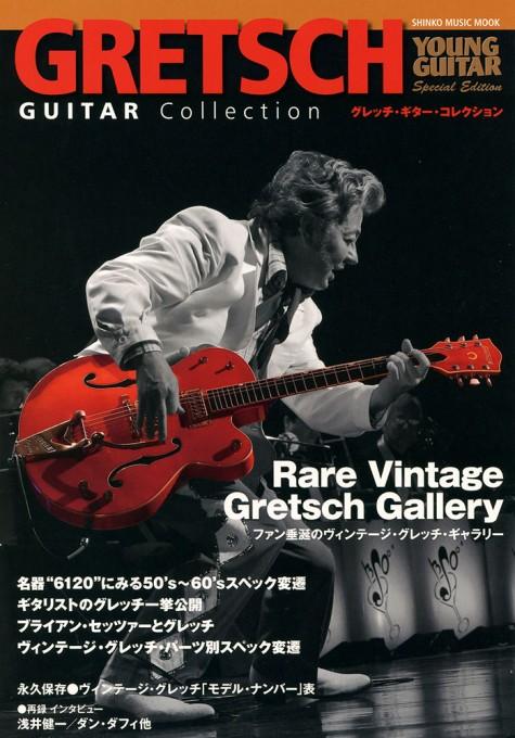 グレッチ・ギター・コレクション<シンコー・ミュージック・ムック>