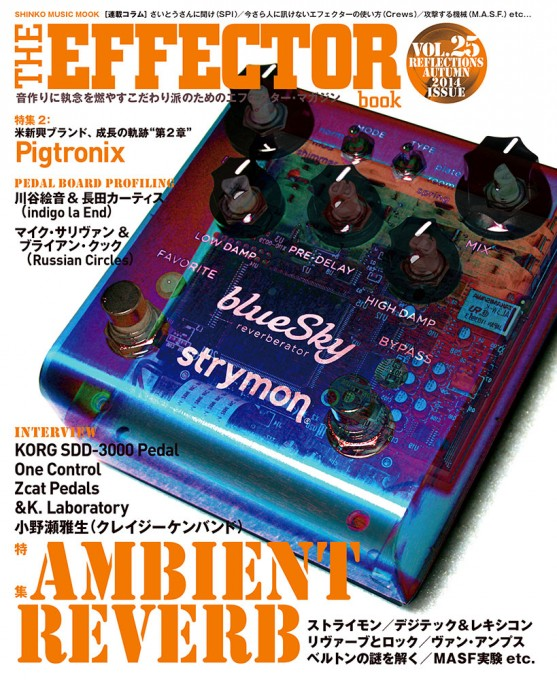THE EFFECTOR BOOK Vol.25<シンコー・ミュージック・ムック>