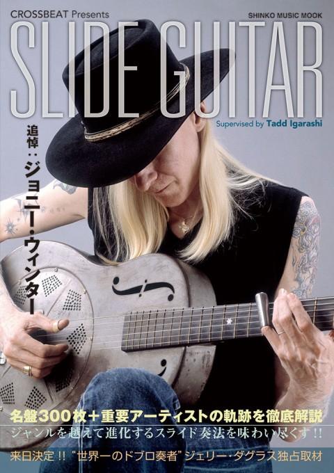 CROSSBEAT Presents スライド・ギター<シンコー・ミュージック・ムック>