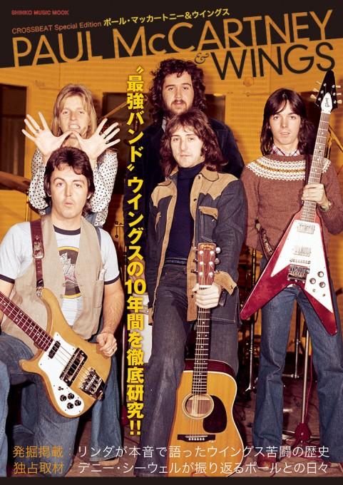 CROSSBEAT Special Edition ポール・マッカートニー&ウイングス<シンコー・ミュージック・ムック>
